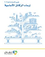 تقرير الاستدامة 2013