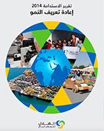 تقرير الاستدامة 2014