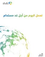 تقرير الاستدامة 2017 – 2018