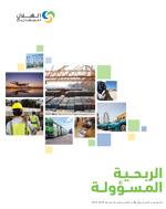 التقرير السنوي وأثر الاستدامة 2018 – 2019