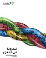 التقرير السنوي وأثر الاستدامة 2019 – 2020